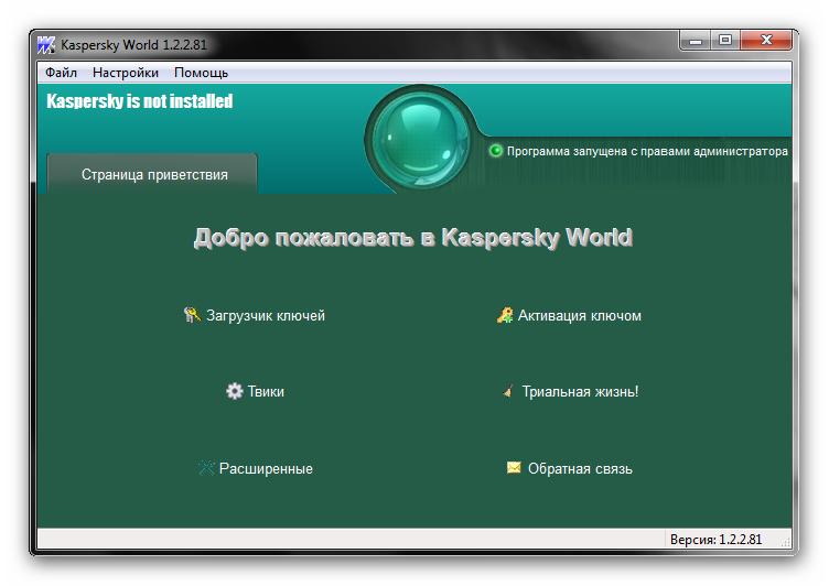 Видеоурок Как взломать Антивирус Касперского 2010 .