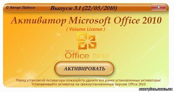 Она устанавливает Активатор, после чего активирует вашу копию Office 2010,