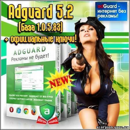 Скачать бесплатно Adguard 5.2 (База 1.0.5.83) + официальные ключи.