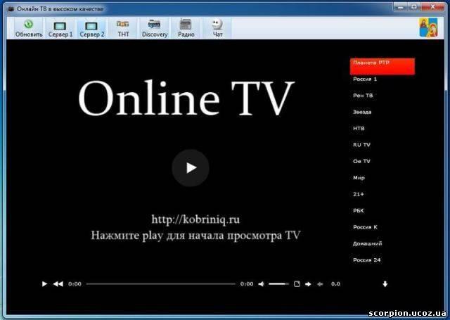 Online TV в высоком качестве. Наиболее 150 ТВ каналов (Отечественное.